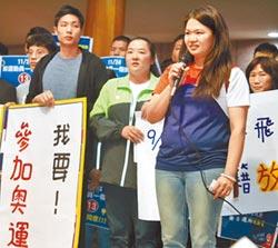 奧會主席:歡迎台灣參加東奧