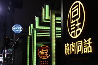 這一鍋餐飲集團旗下雙品牌插旗桃園中正藝文特區