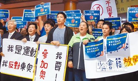歡迎台灣運動員 參加東奧