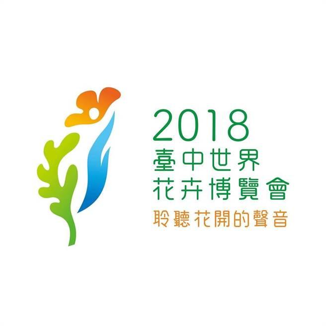 2018臺中世界花卉博覽會logo。(圖/取自2018臺中世界花卉博覽會臉書)