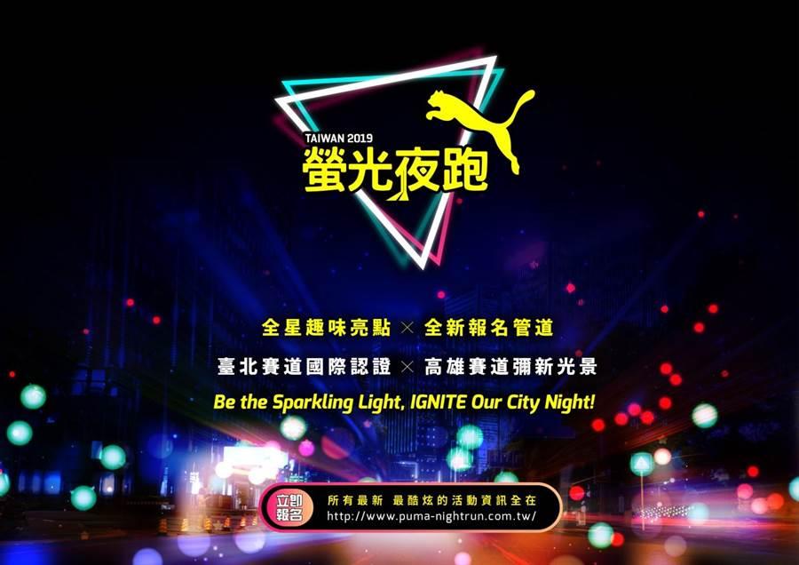 2019 PUMA螢光夜跑11月30日起開放報名。(PUMA提供)
