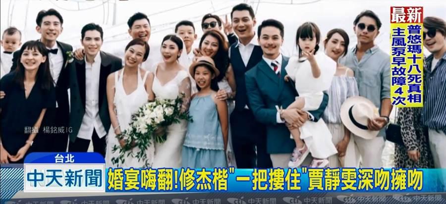賈靜雯和修杰楷的海島婚禮,許多圈內好友都到場祝福! (圖/取自中天新聞CH52)