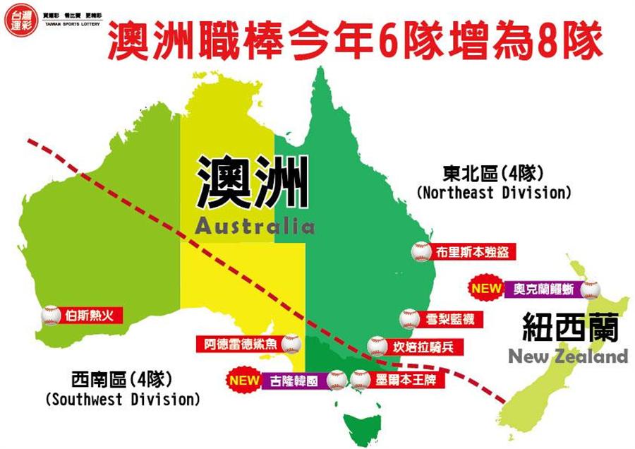 澳洲職棒地圖。(台灣運彩提供)