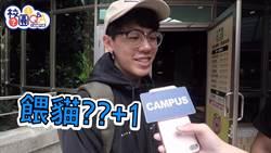 Campus校園Q&A#1 大學生翹課理由大排名