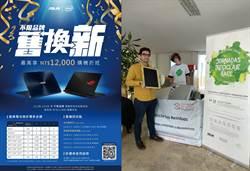 華碩啟動3C舊換新活動 不限品牌通通收