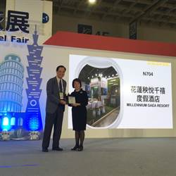 花蓮秧悅千禧榮獲2018 ITF國際旅展「最佳創意獎」