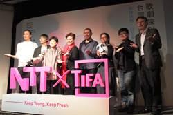 台中國家歌劇院NTT-TIFA  11檔國內外節目展「青春」