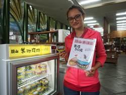 關山農會推新產品 米冰淇淋爆紅