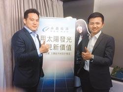 永鑫台日電廠實績斐然 太陽能領先者