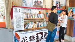 花蓮糖廠漂書站 揭牌