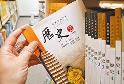 獨家》恢復中國史課綱公投 為綁2020大選啟動首階段連署