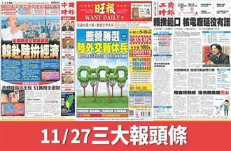 11月27日三大報頭版要聞