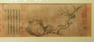 蘇軾畫作《木石圖》重返華人世界  天價18.5億落槌