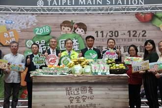 呷好道相報!11月30日冬季安全安心農業精品展銷會即將盛大展開!