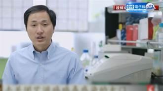 首例「愛滋免疫基因編輯」嬰兒誕生 學界122位科學家譁然強烈譴責