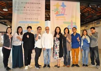 鐵道藝術村2018《藝事節》第15屆駐村藝術家成果展