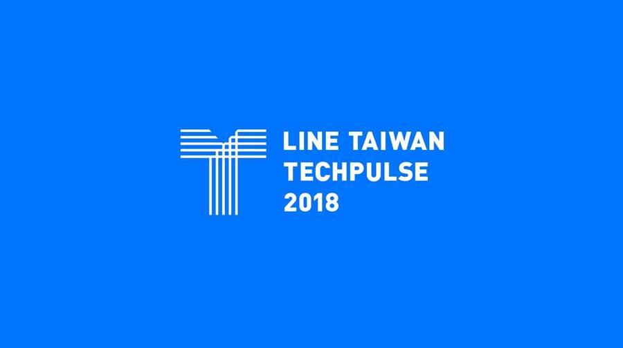LINE Taiwan TechPulse大會將在2018年12月21日登場。(圖/LINE提供)