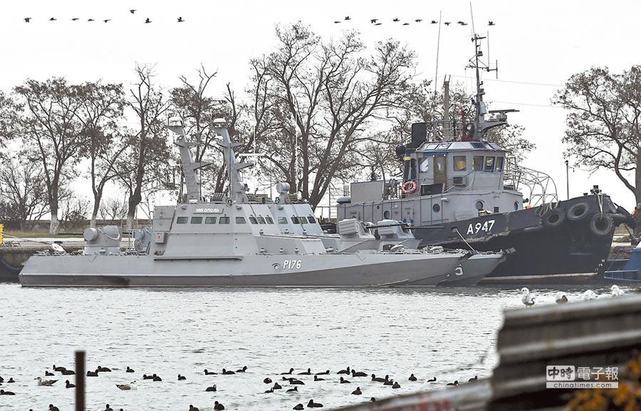 3艘烏克蘭海軍艦艇遭俄羅斯扣押後,停泊在克里米亞刻赤港內。(美聯社)