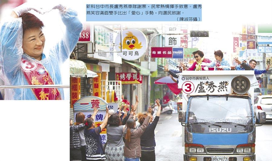 新科台中市長盧秀燕車隊謝票,民眾熱情揮手致意。盧秀燕笑容滿面雙手比出「愛心」手勢,向選民致謝。(陳淑芬攝)