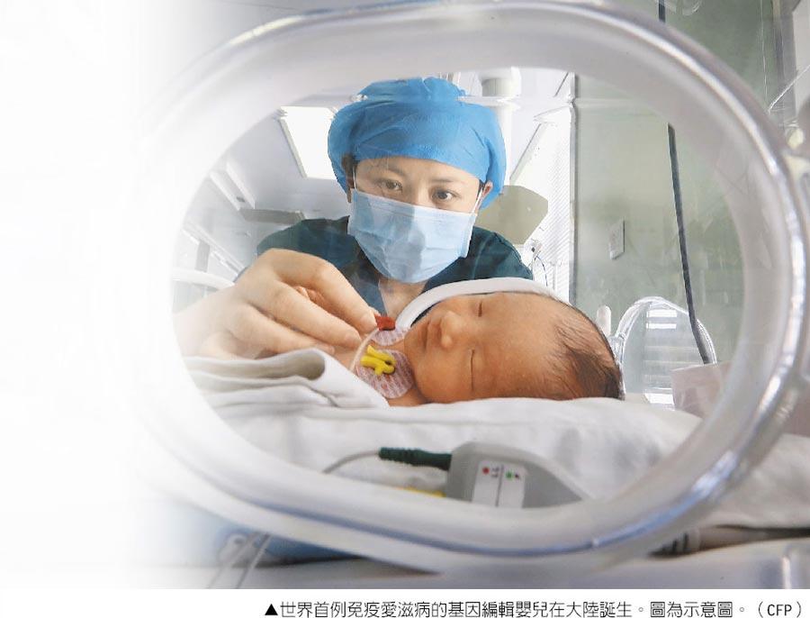 世界首例免疫愛滋病的基因編輯嬰兒在大陸誕生。圖為示意圖。(CFP)