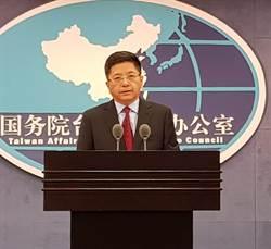 批民進黨嚴查台媒 陸國台辦:邪不勝正