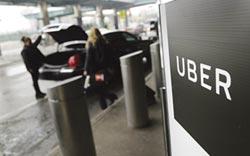 Uber洩個資 英荷開罰