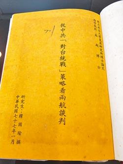 韓論文研究統戰 指導教授是蘇起