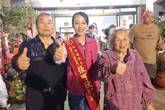 苗栗新秀縣議員張可欣 成全縣最年輕3選區最高票