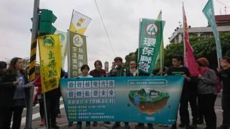 環團:政府不應棄守非核家園期限