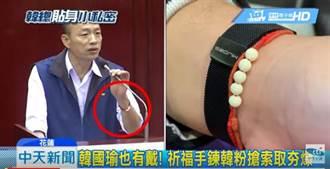 影》韓國瑜也有 泰國高僧的祈福「紅繩」韓粉搶爆