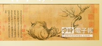 蘇軾《木石圖》18.5億元落槌