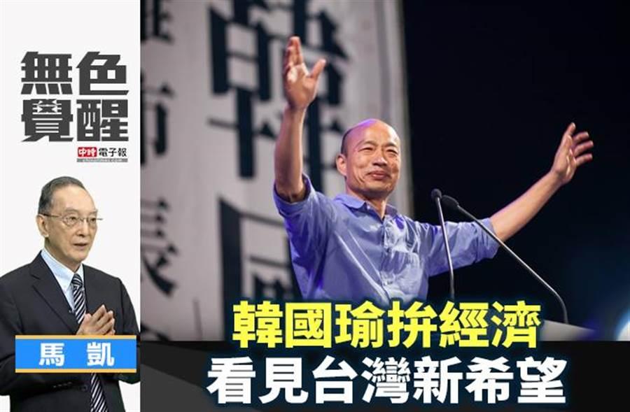 無色覺醒》馬凱:韓國瑜拚經濟 看見台灣新希望