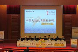 改革開放40年學術研討會 兩岸學者互研討