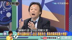 《精彩深喉嚨》稱韓國瑜「愛拚才會贏」沒唱到精隨 王世堅秒遭打臉!