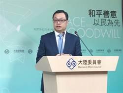 陸委會告洋狀:若國民黨重返執政 將是統一的開始