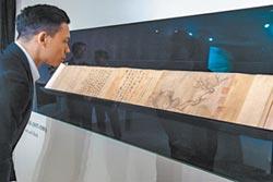 18億 蘇軾木石圖創古畫天價