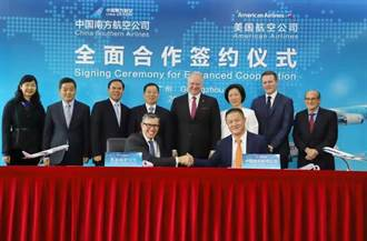中國南方航空與美國航空擴大代碼共用和常客合作,提供更便捷的出行體驗