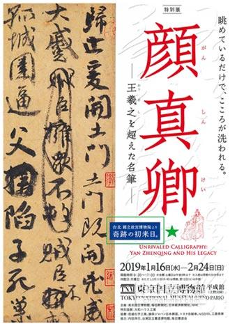 顏真卿《祭姪文稿》明年東京展出 國寶悄悄出借 未掛主辦惹議