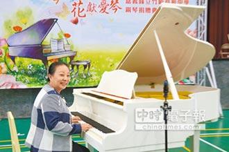 張花冠捐35年老鋼琴