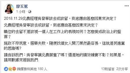作家廖玉蕙和吳音寧父親詩人吳晟有著好交情,她發出疑問「吳音寧讓北農蒙羞了嗎?還是她的績效確實不彰?如果是,請用數據來遊說我們。」(廖玉蕙FB)