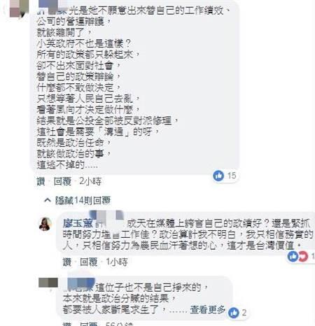廖玉蕙為了吳音寧和網友你來我往爭論。(廖玉蕙臉書)