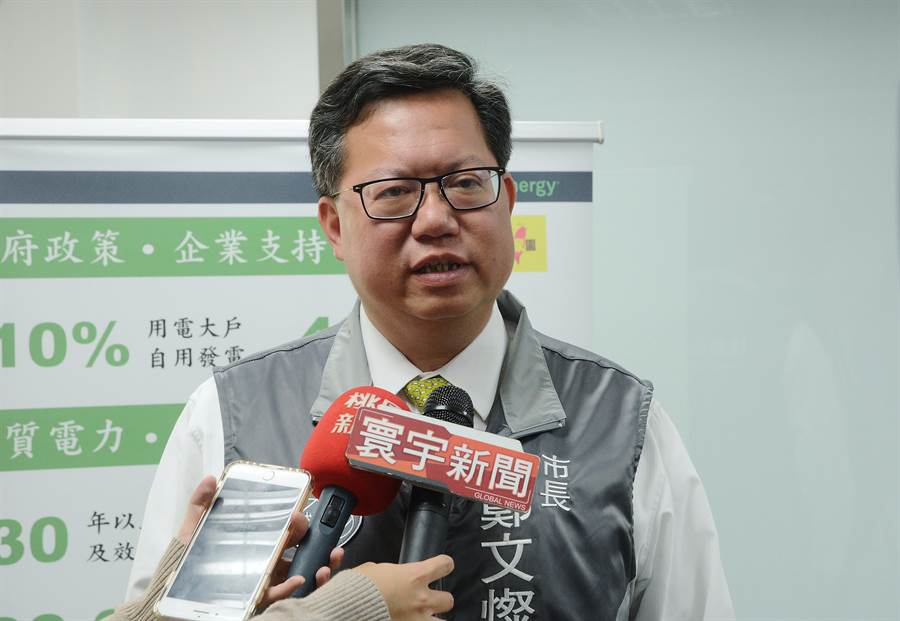 桃園市長鄭文燦。(圖/本報資料照,甘嘉雯攝)