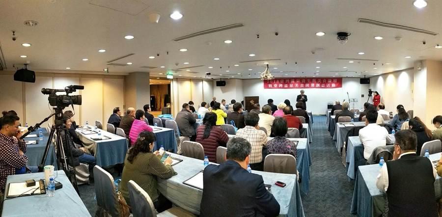 「2018台灣溫泉養生與美食論壇暨台灣溫泉美食開發創意活動」在宜蘭礁溪冠翔世紀溫泉會館登場,有上百位溫泉業者參與。(主辦單位提供)