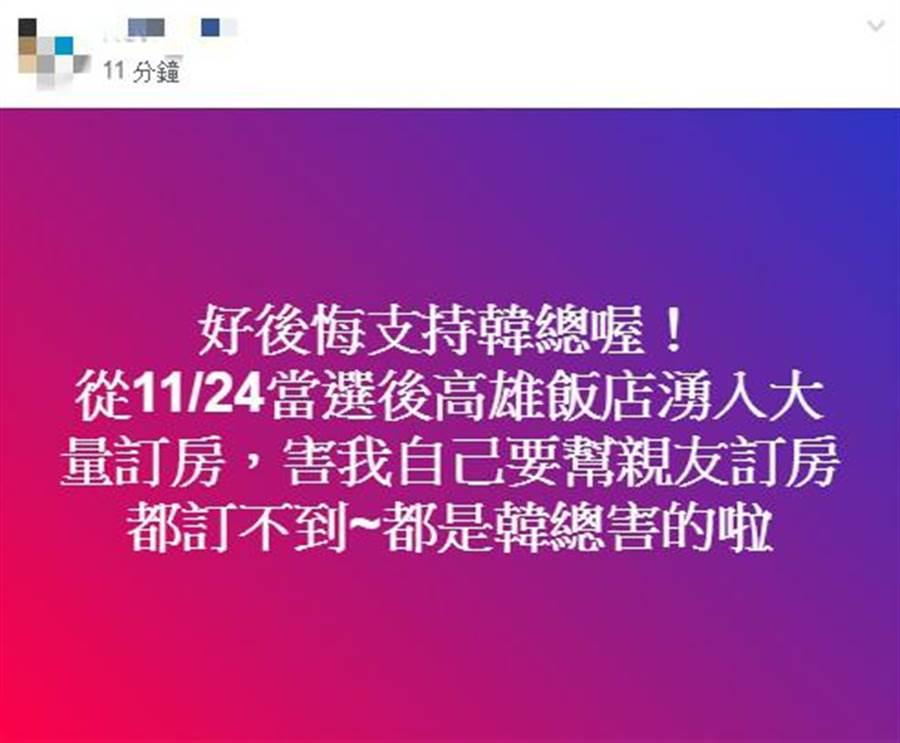 有網友在臉書韓國瑜後援會上po文。翻攝韓國瑜後援會臉書
