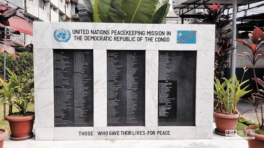 聯合國剛果(金)維和穩定特派團總部前陣亡及因公殉職人員紀念碑。