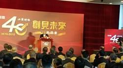 工商時報 今舉行四十週年慶茶會