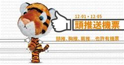 「頭推」留言送台灣虎航免費機票 12/1限時開搶