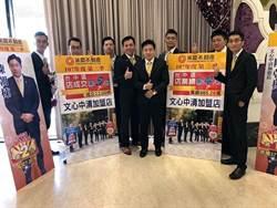飛官加盟永慶創業大成功  陳朝棟帶領店頭18個月業績近5千萬