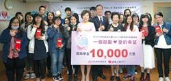 遠雄人壽贊助 癌症家庭子女獎助學金