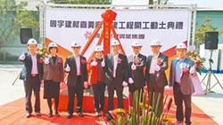 台灣首家輕質隔間白磚廠 動工